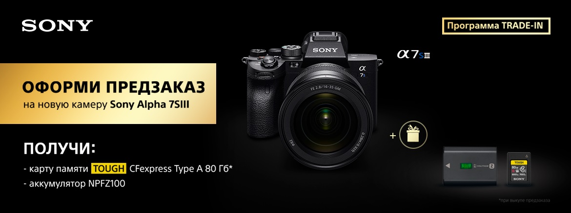 Sony A7S III Предзаказ