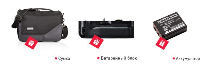комплект аксессуаров для Fujifilm X-T1